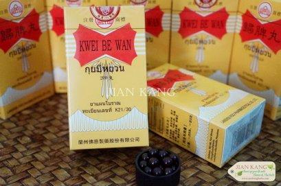กุยบีหยวน (Kwei Be Wan) กุยปี่อี๊