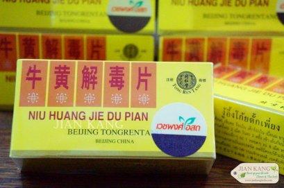 งู้อึ้งโก้ยตั๊กเพี่ยง (Niu Huang Jie Du Pian)