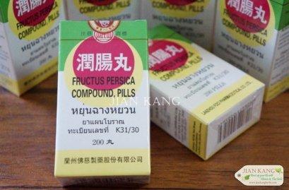 หยุ่นฉางหยวน (Fructus Persica Compound, Pills) หยุ่งตี๊งอี๊
