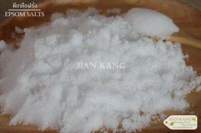 ดีเกลือ หรือ ดีเกลือฝรั่ง หรือ แมกนีเซียมซัลเฟต (Magnesium Sulphate or Epsom Salts)