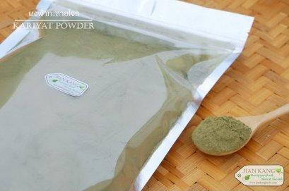 ผงฟ้าทะลายโจร (Kariyat Powder)