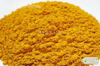 ผงว่านนางคำ (Wild Turmaric Powder or Curcuma Aromatica Powder)