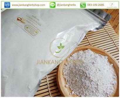 ผงเจียะกอ หรือ ผงเจี๊ยะกอ หรือ ผงยิปซั่ม Gypsum Powder (Calcium Sulphate)