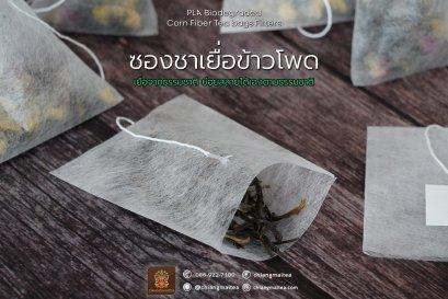 ซองชาเยื่อข้าวโพด - Biodegraded Corn Fiber Tea bags Filters