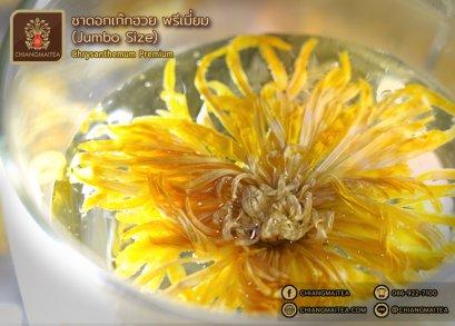 ชาดอกเก๊กฮวย พรีเมี่ยม (Premium Size)
