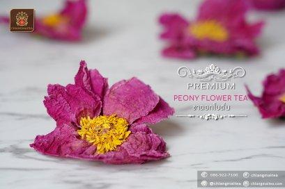 ชาดอกโบตั๋น พรีเมี่ยม (Peony Flower Tea Premium)