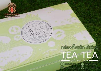 กล่องกิ๊ฟเซ็ท สำเร็จรูป สีชาเขียว
