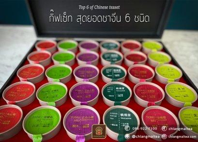 กิ๊ฟเซ็ทสุดยอดชาจีน 6 ชนิด (Top 6 of Chinese Teaset)