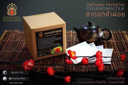 ชาดอกคำฝอย ชนิดซองชาเยื่อกระดาษพร้อมชง