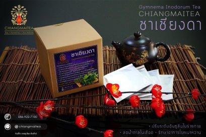 ชาเชียงดา ชนิดซองชาเยื่อกระดาษพร้อมชง