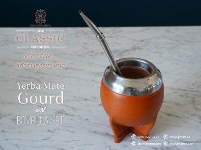 แก้วชาเยอร์บา มาเต สีน้ำตาลอิฐ (Yerba Mate Gourd)