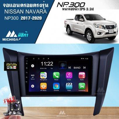 ชุดจอแอนดรอย (Android) แบบตรงรุ่นรถยนต์ NISSAN NAVARA NP300 2017-2020