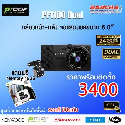 กล้องติดรถยนต์หน้า-หลัง PF1100 Dual