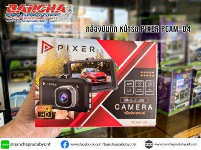 กล้องบันทึกหน้า ยี่ห้อ PIXER รุ่น PCAM-04