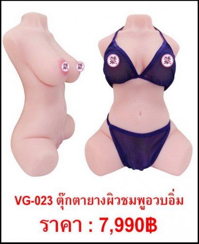 ตุ๊กตายาง VG-023