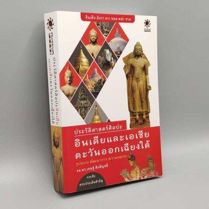 ประวัติศาสตร์ศิลปะอินเดียและเอเชียตะวันออกเฉียงใต้