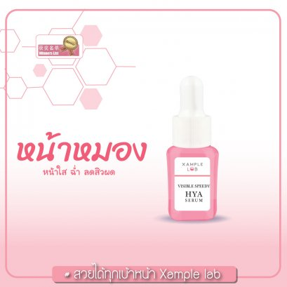 Visible Speedy Hya Serum
