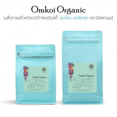 Omkoi Organic กาแฟอมก๋อยออแกนิก