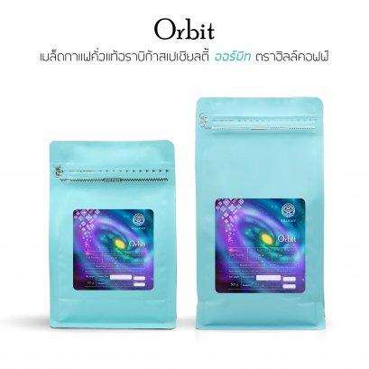 Orbit Arabica Specialty Roasted : เมล็ดกาแฟคั่ว อราบิก้าสเปเชียลตี้ ออร์บิท
