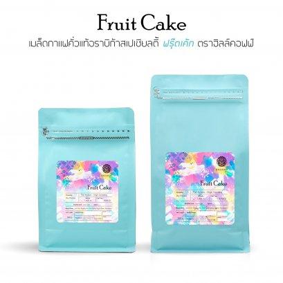Fruit Cake Arabica Specialty Roasted : เมล็ดกาแฟคั่ว อราบิก้าสเปเชียลตี้ ฟรุตเค้ก