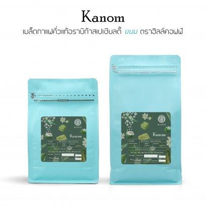 Kanom Arabica Specialty  Roasted : เมล็ดกาแฟคั่ว อราบิก้าสเปเชียลตี้ ขนม