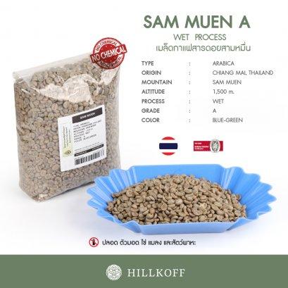 เมล็ดกาแฟสาร Green Beans Arabica Sam Muen (สามหมื่น) Grade A, Wet Process (20/21): 1 Kg.