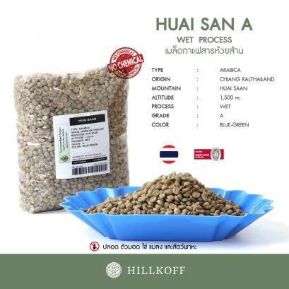 เมล็ดกาแฟสาร Green Beans Arabica Huai San (ห้วยส้าน) Grade A,Wet Process (20/21): 1 Kg.