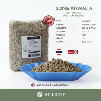เมล็ดกาแฟสาร Green Beans Arabica Song Khwae (สองแคว) Grade A,Wet Process (20/21) : 1 Kg