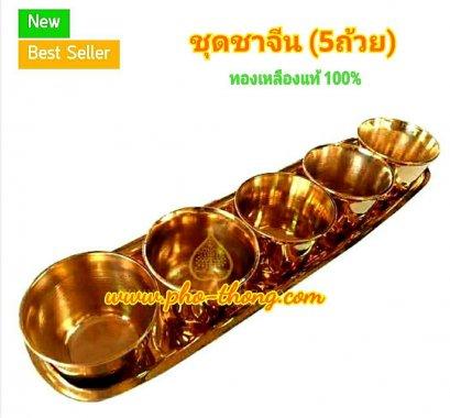 ชุดชาจีน (5 ถ้วย) ทองเหลืองแท้