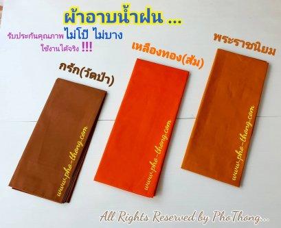 ผ้าอาบน้ำฝน ผ้าโทเร (เกรดAA)   (เหลืองทอง/พระราชทาน/วัดป่า)  ขนาด 2.00 ม.