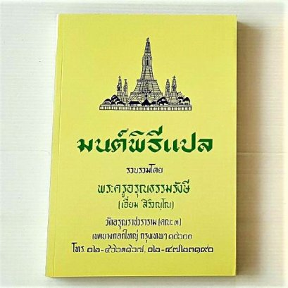 หนังสือสวดมนต์พิธี (ฉบับสมบูรณ์)(copy)