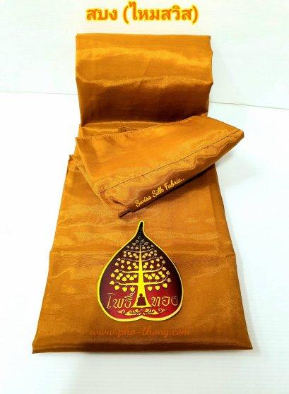 สบง ผ้าลูกท้อ(เนื้อนุ่มอย่างดี) เกรด3A 2.6 หลา สีเหลืองทอง/ สีพระราชทาน/ สีแก่นบวร(copy)(copy)