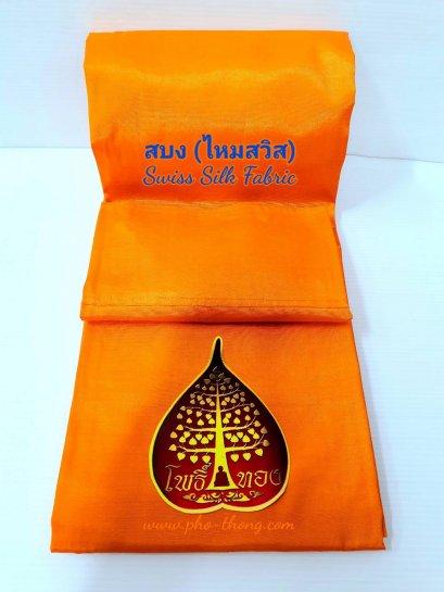 สบง ผ้าลูกท้อ(เนื้อนุ่มอย่างดี) เกรด3A 2.6 หลา สีเหลืองทอง/ สีพระราชทาน/ สีแก่นบวร(copy)(copy)(copy)