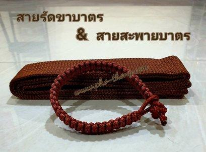 มังกร - รัดขาบาตร (งานถักด้วยมือ)(copy)(copy)(copy)