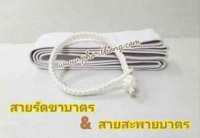 มังกร - รัดขาบาตร (งานถักด้วยมือ)(copy)(copy)