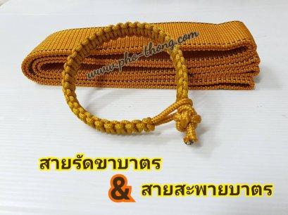 มังกร - รัดขาบาตร (งานถักด้วยมือ)(copy)