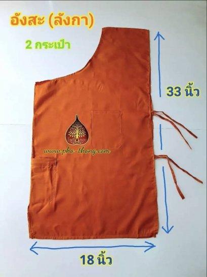 อังสะลังกา - 2 กระเป๋า (โทเร)