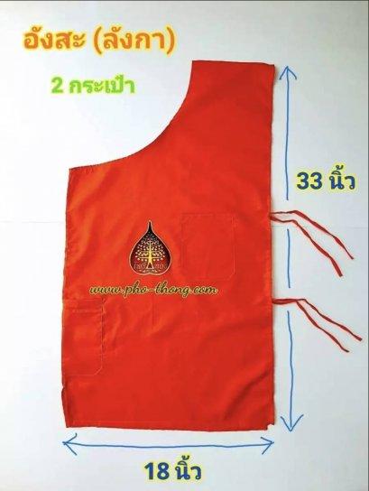 อังสะ(เณร) มีเชือกผูกข้าง - 1 กระเป๋า (โทเรAA)