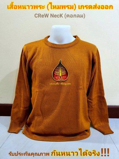 เสื้อหนาว (ไหมพรม) เนื้อหนา - เกรดAA(copy)