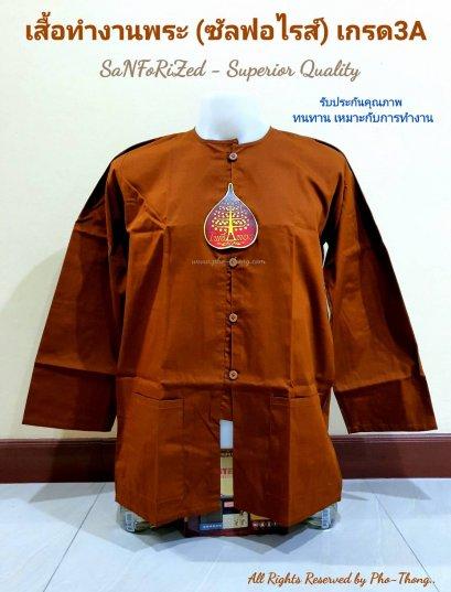 เสื้อทำงานพระ (ผ้าซัลฟอไรส์ เกรดAAA)(copy)