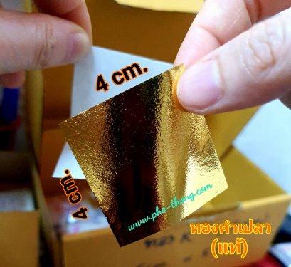 แผ่นทองคำแท้ 100%(copy)