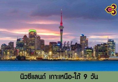 ทัวร์นิวซีแลนด์ : NEW ZEALAND NORTH-SOUTH 9 DAYS (TG)