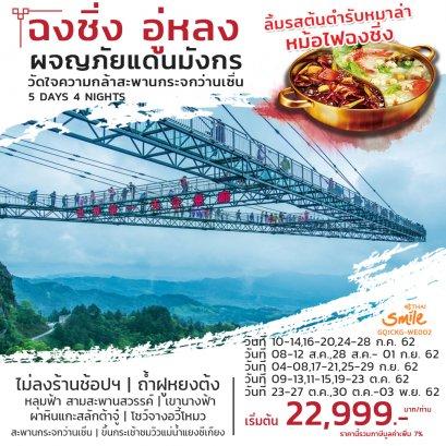 ทัวร์จีน : ผจญภัยแดนมังกร ฉงชิ่ง อู่หลง วัดใจความกล้าสะพานกระจกว่านเซิ่น (WE)
