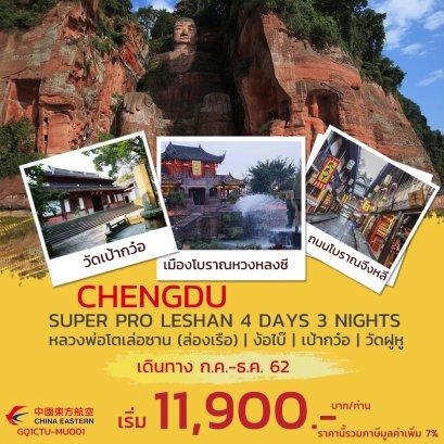 ทัวร์จีน : CHENGDU SUPER PRO LESHAN (MU)