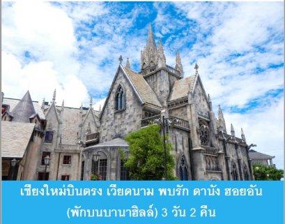 ทัวร์เวียดนาม : เชียงใหม่บินตรง เวียดนาม พบรัก ดานัง ฮอยอัน (พักบนบานาฮิลล์) 3 วัน 2 คืน (FD)