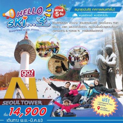 ทัวร์เกาหลี : Budget HELLO SKI ! (7C/TW/ZE)
