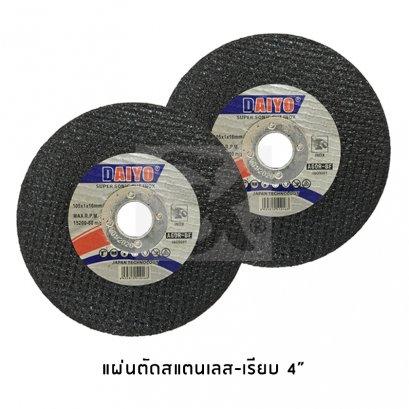 DAIYO Stainless Cutting Wheel