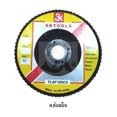 SK Rigid Flap Discs
