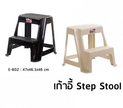 Stool Size L465xW360xH460mm