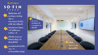 Meeting Room/Workshop ห้องประชุมขนาด 15-20 คน